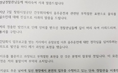 음주운전 등 '막말 논란' 허환구 창원시설공단 이사장 사과