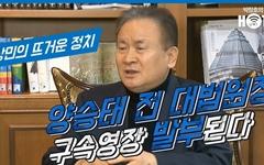 """[핫스팟] 이상민 """"양승태 전 대법원장 구속영장 발부된다"""""""
