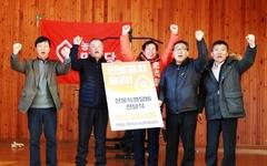민중당 농민당원들, 손석형 후보에 '현물 특별당비' 전달