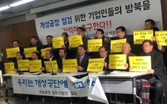 개성공단 기업인 방북, 이번에도 사실상 유보