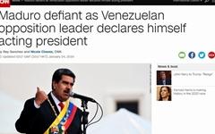 """베네수엘라 마두로 대통령 """"미국과 단교, 외교관들 떠나라"""""""