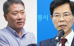 강릉문학관 건립 놓고, 김한근 시장 vs. 문인협회 갈등 이어져