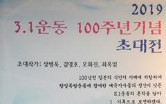 3.1운동 100주년... 항일운동 사적지 사진 전시회 열려