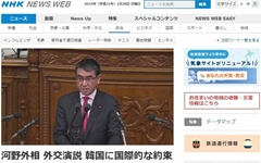 """일본 외무상 """"한국, 국제적 약속 지켜야... 독도는 일본 땅"""""""