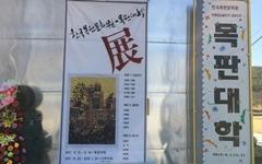 진천과 안성에 목판대학이 열렸다