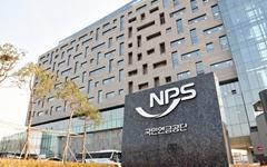 '정의구현' 수단으로 국민연금에 필요한 세가지