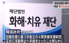 """일본 """"도저히 못 받아들여""""... 화해·치유재단 해산 항의"""