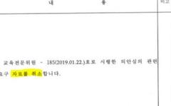 '학교 8년치 영수증 요구' 역풍... 전북도의원, 자료요구 취소