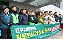 대구교육청 초등학교 지문인식기 설치 계획에 시민들 '반발'