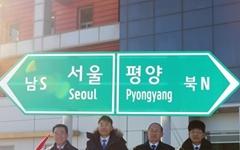 남북, 동해선 도로 공동조사한다