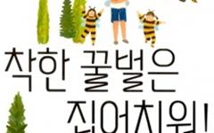 아이와 삐걱거리는 부모에게 힌트가 되는 책