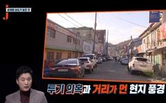 목포 MBC와 함께 'SBS 손혜원 보도' 비판한 KBS