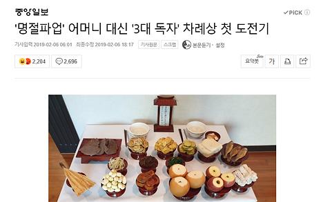 '명절파업 3대 독자' 중앙일보 기자를 찾아보니