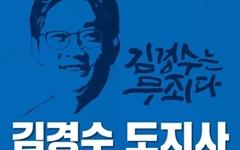'김경수 불구속 재판 촉구' 집회, 서명운동 계속