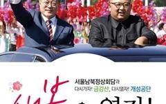 홍익표 의원 '서울남북정상회담 환영 강좌' 15일 창원