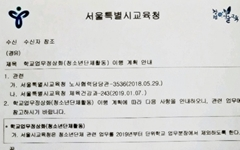 서울시교육청 공문 한 장에... 청소년단체들 반발