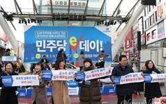 """대구 '민주당데이' 찾은 박주민 '법원행정처 폐지와 공수처 설립해야"""""""