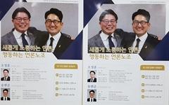 10대 전국언론노조위원장-수석부위원장 단독 출마