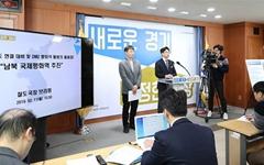 이재명, DMZ 내 '남북 국제평화역 설치' 제안