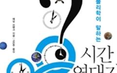 중세 유럽이나 중국 송나라 때 1시 17분이 있었을까?
