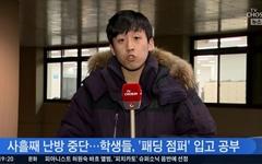 서울대 파업서도 계속되는 '불편함' 집중 보도