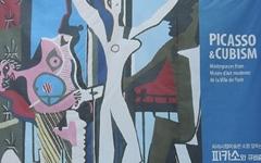 20세기 초 서양미술에 혁명을 일으킨 '입체파'