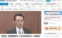 """일본 """"한국, 강제징용 판결 '정부 간 협의' 응해야"""" 독촉"""