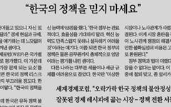 """""""한국의 정책을 믿지 마세요""""라는 칼럼을 믿지 마세요"""