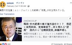 일본 황색언론 기사에 문재인 해명하라?