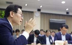 이재명, '공정경제·혁신성장' 위해 1조 9천억 원 투자