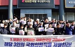 """""""김진태·김순례·이종명은 주범, 자유한국당은 공범"""""""