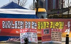 거제지역 '대우조선 매각 반대 범시민대책위' 결성