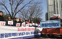 """부산 농민단체 """"북한에 통일 트랙터 보내요"""""""