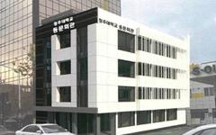 청주대 총동문회관에 바른미래당 충북도당 입주?