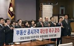 강남구의회, 부동산 공시가격 재산정 결의문 놓고 엇박자