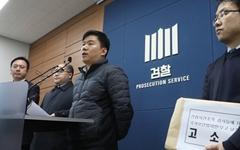 """""""'간첩조작' 피해자만 있다"""" 유우성, 수사검사 등 고소"""