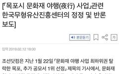 조선닷컴, '손혜원 목포 의혹' 보도 관련 정정·반론문 게재