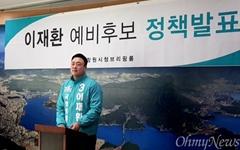 바른미래당 '창원성산' 공천 작업, 손학규 14일 방문