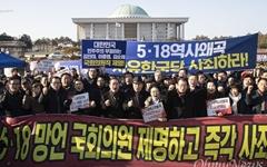 """해외동포들도 """"5.18 모독 국회의원 제명하라"""""""