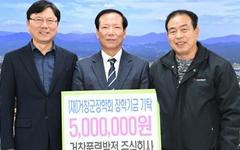 거창풍력발전, 장학금 500만원 기탁