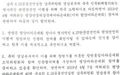 남북이 합의한 '평양국제마라톤대회 참가 의향서'