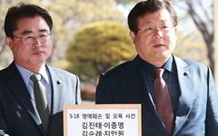 5.18 유공자 '3인방' 의원, '망언 4인방' 고소