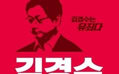 김경수 지사는 '유죄다'-무죄다' 주말 집회 격돌