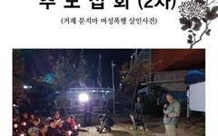 법원, 거제 '무차별 폭행' 20대에 징역 20년 선고