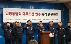 '대우조선 인수 반대' 현대중공업노조 파업 수순