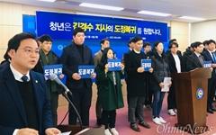 """경남청년연석회의 """"김경수, 불구속 재판 촉구"""""""