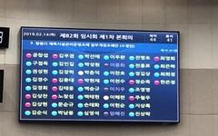 창원시의회, '창원NC파크 마산구장' 명칭 가결