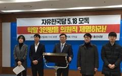 """민중당 울산시당 """"한국당 망언 3인방 국회 퇴출하라"""""""