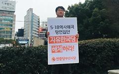 """민중당 부산시당 """"5·18 망언, 한국당 해체하라"""""""
