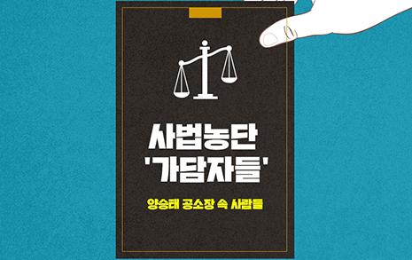 [카드뉴스-가담자들] 양승태~박근혜 사이 디테일을 기억하라